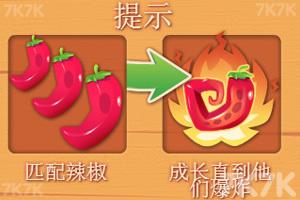 《火爆小辣椒》游戏画面4