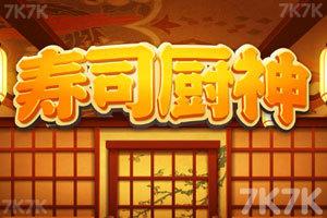 《寿司厨神》游戏画面3