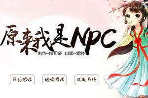 《原来我是NPC》游戏画面1