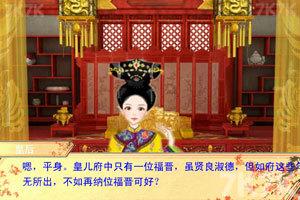 《皇帝的三千佳丽》游戏画面2