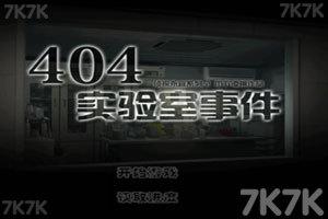 >侦探永宜2-404实验室事件