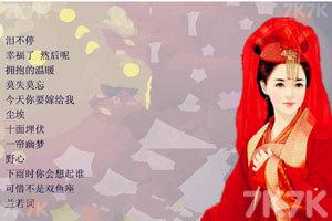 《傾城小新娘》游戏画面2