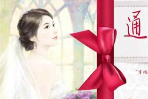 >通往婚纱之路