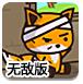 《猫咪背水一战终极无敌版》在线玩