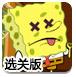 百变海绵宝宝2选关版