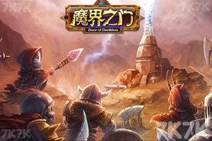 《魔界之门》游戏画面1