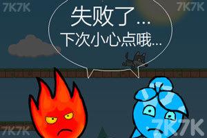 《勇敢的冰火人》游戏画面4