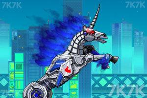 《组装独角兽》游戏画面2