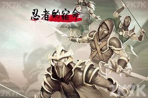 《忍者的宿命中文版》游戏画面3