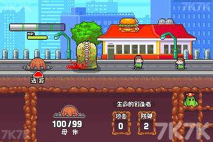 《地球入侵战中文版》游戏画面5