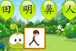 《豆娃猜汉字》游戏画面1