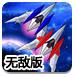 雷神戰機2無敵版