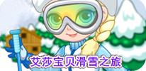艾莎宝贝滑雪之旅