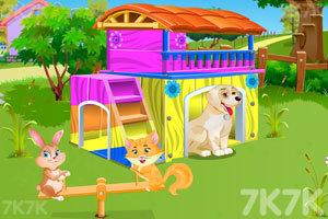 《重建宠物之家》截图1