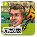 决战网球公开赛无敌版