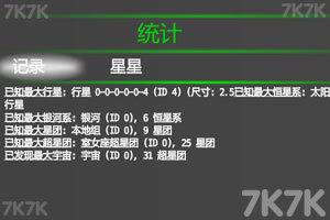 《螺旋星系2中文版》截图6