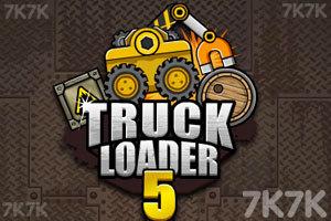 《卡車裝載機5》游戲畫面1