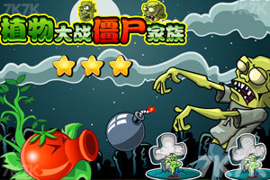 《植物大战僵尸家族》游戏画面1