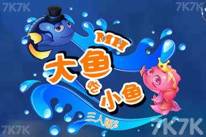 《MH大鱼吃小鱼三人版2》游戏画面1
