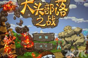 《邪恶大头防御战中文无敌版》游戏画面1
