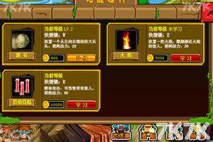 《最Q三国无敌版》游戏画面2