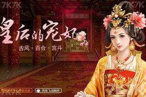 《皇后的宠妃》游戏画面1