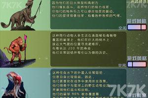 《外星世界中文版》截图2