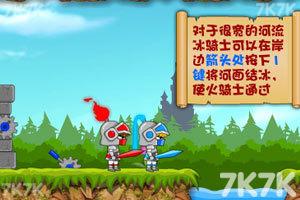 《冰火双刃无敌版》游戏画面2