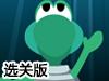 小乌龟逃亡记选关版