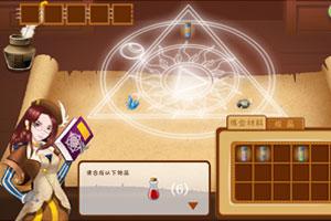 《炼金术士考试》游戏画面1