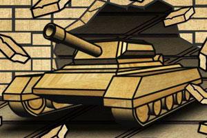 进击的坦克