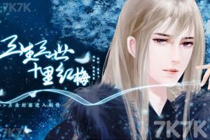 《三生三世十里红梅》游戏画面1
