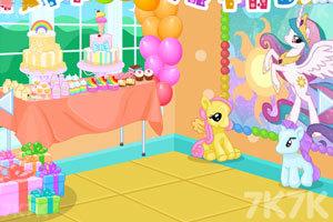 《我的小马驹生日派对》截图3