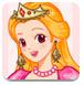 百变的公主