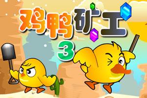 《鸡鸭矿工3》游戏画面1