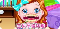 宝贝牙齿坏啦