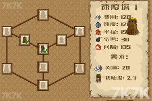 《岛屿防御战中文版》游戏画面2