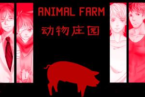 >动物庄园