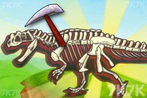 《恐龙化石考古挖掘》游戏画面1