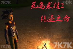 《荒岛求援2绝迹之命》游戏画面1