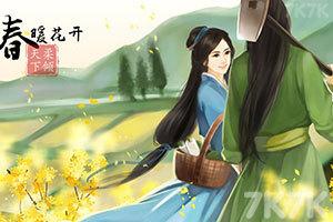《柔倾天下》游戏画面4