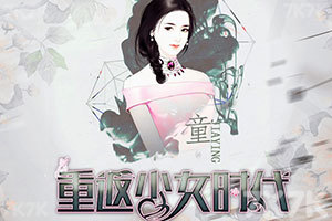 《重返少女时代》游戏画面1