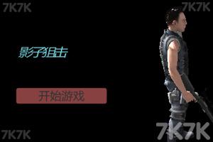 《影子狙击》游戏画面5