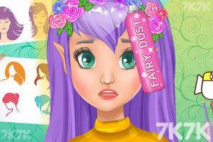 《精灵的美发沙龙》游戏画面2