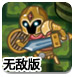 复活的骑士中文无敌版