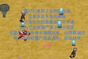 《让人欲罢不能的植物大战僵尸14》游戏画面1
