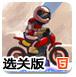 極限摩托大挑戰選關版