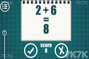 《判断数学题》游戏画面2