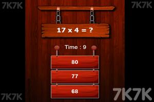《数学乘法挑战赛》截图2
