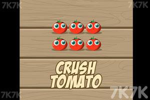 《压榨番茄》游戏画面2